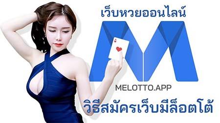 วิธีสมัคร Melotto